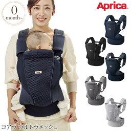 Aprica アップリカ コアラ ウルトラメッシュ 抱っこ紐 抱っこひも 新生児 4Way 前抱き おんぶ 対面 メッシュ 洗濯可