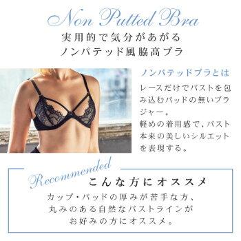 【新商品】ノンパテッドタイプのブラジャーSELFITBRA(セルフィットブラ)