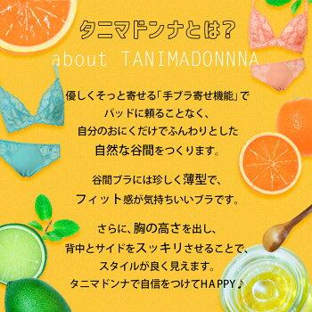 タニマドンナ