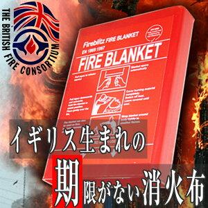 イギリス製☆有名ホテルや大使館 大学研究室で採用された消火器具ファイヤーブリッツFBB100HP【送料無料】