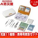 【あす楽】 アイテム充実11種類 プラスチックケース入り 携帯用 救急セット コンパクトで実用的 救...