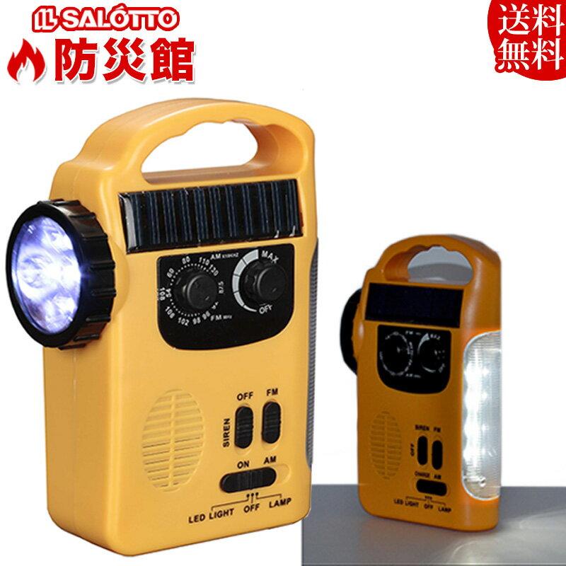 多機能 レスキューライト ラジオ スマホ充電 LEDライト 緊急時に4通りの充電方法 手回し ソーラー USB 乾電池 発電 防災 グッズ AM FM 送料無料