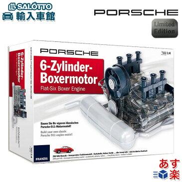 【 ポルシェ クーポン対象 】フラット6 エンジン 可動 模型キット エンジン音も再現ピストンやクランクが稼働しプラグが点灯 プラモデル