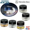 【 ベンツ 純正 クーポン対象 】 パフュームアトマイザー Mercedes-Benzロゴ入り 4つの香りからお選びいただけます