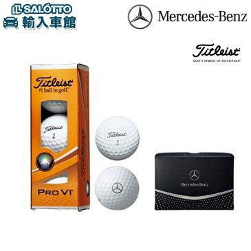 【 ベンツ 純正 クーポン対象 】 ゴルフボール タイトリスト PRO V1 / PRO V1x 各6個入り Titleist ゴルフ golf ゴルフ用品 コンペ 景品 などにも