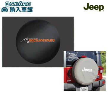 【 JEEP 純正 】スペアタイヤカバーC 適合:ラングラー Wrangler / ラングラー アンリミテッド Wrangler Unlimited/スペアタイヤ 汚れ 直射日光 保護
