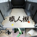 『 荷室革命 』 職人棚 フロアーボード セット 荷室床板 200...