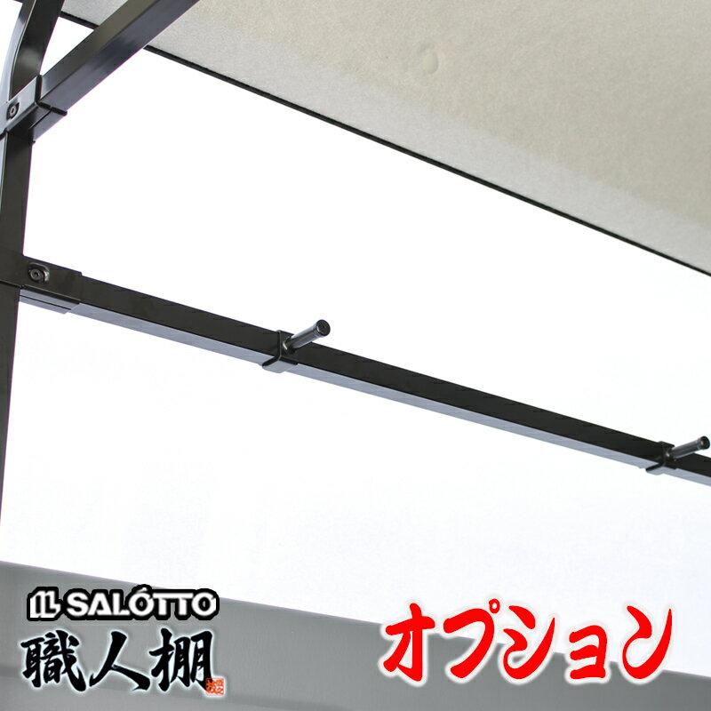 『 荷室革命 』 「 縦バーセット 」 前後方向にバーを設置する :全種共通 品番:200(26)-G(D)21(L or R) / 職人棚 専用 オプション 日本製