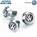 【 VW 純正 】ナンバープレート ボルト フロント用 真鍮メッ...
