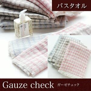 【今治タオル認定商品】ガーゼチェック バスタオル