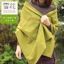 和テイストのモダンなデザイン「雪花(SEKKA)」シリーズ。軽くて暖かな、ウールガーゼ100%シ...