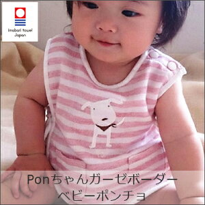 【今治タオル認定】【ベビー】Ponちゃんガーゼボーダー ベビーポンチョ
