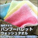 天然竹繊維でできたタオル。コットン100%のタオルよりも柔らかい、優しさに包まれるタオルです...