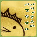 お馴染みバリィさんにバスタオルが仲間入り♪もちろん日本一のタオルの産地、愛媛・今治生まれ...