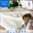 今治タオル 雲ごこち フェイスタオル 赤ちゃんにも使える 安心タオル 国産 日本製 今治製 ギフト (お中元 ギフト 名前刺繍 名入れ くもごこち 今治タオルブランド )