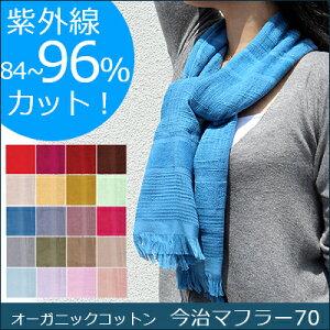 【今治タオル】日本製タオルマフラー「今治マフラー70」(オーガニックコットン)紫外線を84?9…