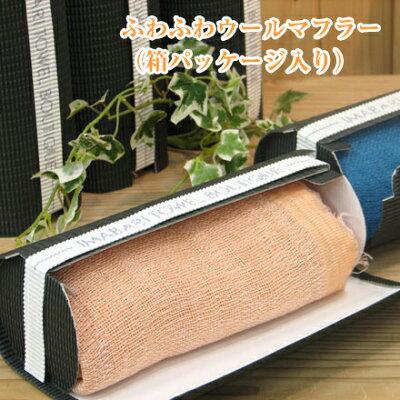 ★ギフトにおすすめ★草木染めのナチュラルカラーにウール糸を手編み風に織り上げました。50%O...
