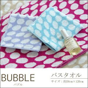 【今治タオル認定】BUBBLE バスタオル