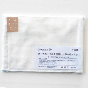 今治産 オーガニック糸を使用した 6重 洗える ガーゼマスク 約115×160mm オーガニックコットン 洗濯可 ORUNET オルネット(布マスク 日本製 国産 今治製 綿100%)