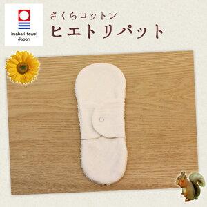 ヒエトリパットは、からだの冷えに悩む女性のために開発しました。おりものシートや尿漏れシー...