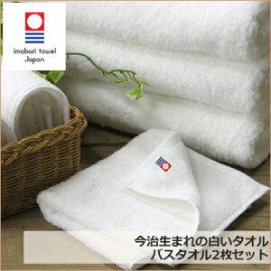 【送料無料】【今治タオル】今治生まれの白いタオル バスタオル2枚セット【セット販売】【smtb-kd】