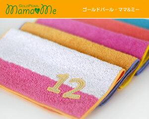 【今治タオル】NUMBER-COLOR キッズタオルハンカチ【今治タオル認定商品】
