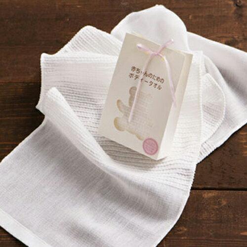 今治産ベビーギフトあかちゃんのためのボディタオル紙袋入(出産祝い赤ちゃん男の子女の子誕生日日本製国産今治製)名入れ・刺繍は要別途料金
