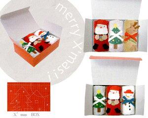 クリスマスプレゼントにかわいいサンタたちのプチタオルです。御好きに選べるボックスセット!...