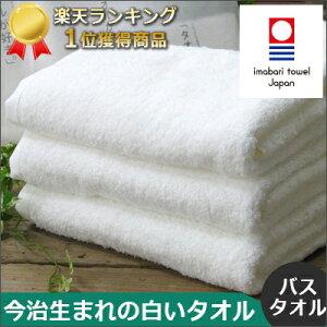 【今治タオル】今治生まれの白いタオルバスタオル《専用袋入り》【今治タオル認定商品】