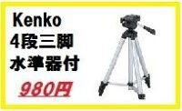 【ラッピング無料】ケンコー水準器付き4段三脚トレイルDVC-0302T【楽ギフ_包装】