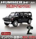 【送料無料】ラジコンRC1/12HUMMERH2SUVブラック【楽ギフ_包装】