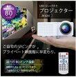 【送料無料】ZOX・ゾックス 持ち運び楽々小型軽量LEDコンパクトプロジェクター ZB-G255【ラッピング無料】【楽ギフ_包装】