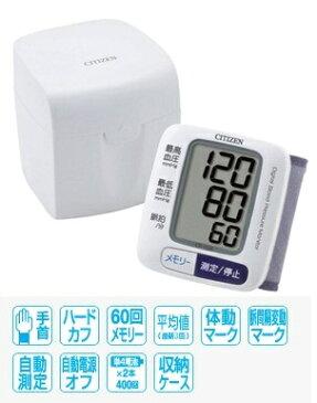 【ラッピング無料】CITIZEN・シチズン 大きく見やすい表示 手首式血圧計 CH650F【楽ギフ_包装】【***特別価格***】CH-650F
