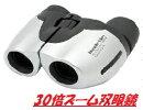 【送料無料】【30倍ズーム双眼鏡】WonderViewワンダービュー10-30×21mmZOOMベジタブル【楽ギフ_包装】