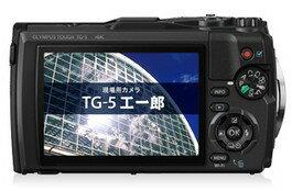 【送料無料】オリンパスOLYMPUS工事現場の必需品工事写真現場用デジタルカメラTG-5工一郎【***特別価格***】