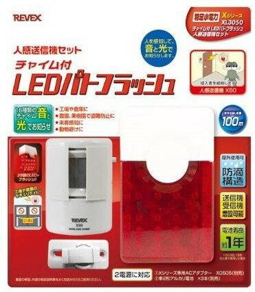 コミュニケーション機器, ワイヤレスコール  REVEX XL3050 XL3050