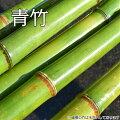 青竹の商品画像