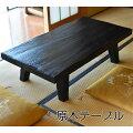 原木テーブルの商品画像