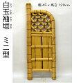 白玉袖垣ミニ型幅45cm×高さ120cm天然竹垣