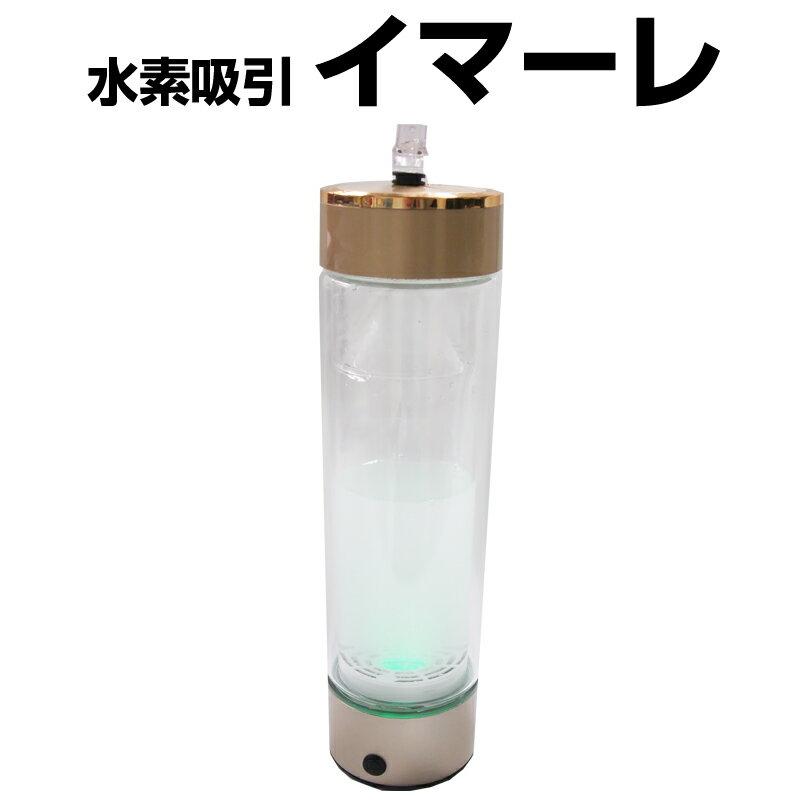 水素 吸入 器