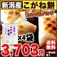 新潟産 こがねもち [ 角餅・切り餅 ] シングルパック12枚×4袋セット【送料無料】(沖…