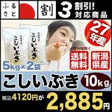 新潟産 こしいぶき 10kg(5kg×2袋)26年産 【(一部地域除く)】