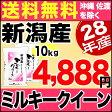 ミルキークイーン 10kg(5kg×2) H28年新潟産 米 【送料無料】(沖縄・佐渡を除く)