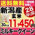 ミルキークイーン 30kg 玄米 H28年新潟産 米 【送料無料】(一部地域を除く)