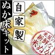自家製・家庭の味を作ろう!ぬか床キット(作り方ガイドブック付!)
