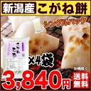 【角餅】新潟産こがねもち 12枚入(570g)×4袋セット シングルパック【送料無料】(沖縄を除く)