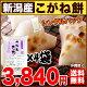 【角餅】新潟産こがねもち 12枚入(570g)×4袋セット シングルパック【送料無料】(沖…