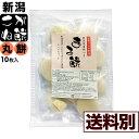 【丸餅】新潟産こがねもち 330g(10枚入) シングルパック【送料別】【こがねもち米100%使用】 1