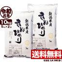 キヌヒカリ 10kg(5kg×2) 令和元年産 新潟産 米【...