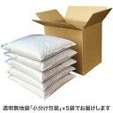 ミルキークイーン 玄米 令和2年産 新潟産 米 25kg 【送料無料】(北海道、九州、沖縄除く) 2